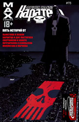Punisher MAX: Frank Castle #75