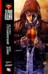 Супермен: Земля Один